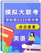 学科网2020年中考英语第一次模拟大联考