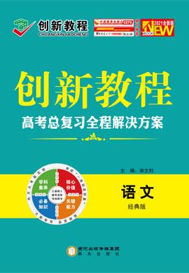 2021高考语文【创新教程】大一轮高考总复习(经典版)