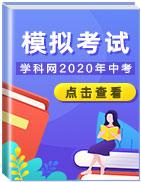 學科網2020年中考模擬考試