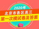2020北京各�^高三一模�卷及答案�R�
