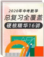 2020年中考数学全覆盖总复习硬核精华16讲