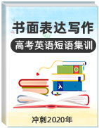 冲刺2020年高考英语书面表达写作短语集训