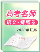2020年江蘇高考名師猜題卷-語文