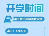 北京2020中高考时间确定 初高三开学安排出炉