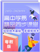 2019-2020学年高中信息技术基础、多媒体技术精品课堂(粤教版)