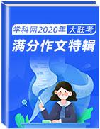 学科网2020年大联考满分作文特辑