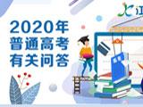江西2020年普通高考有关问答:考试时间科目确定