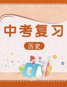 【名師復課】學科網名師堂作品集:初中歷史聶新年老師