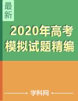 2020年高考最新模拟试题精编