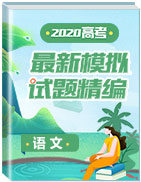 2020年高考语文最新模拟试题精编(一)