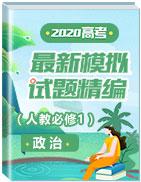 2020届高三政治最新模拟试题精编(人教必修1)