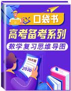 【口袋书】2020年高考数学复习思维导图(人教版)