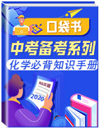 【口袋书】2020年中考化学必背知识手册
