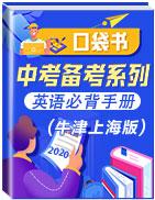 【口袋书】2020年中考英语必背手册(牛津上海版)