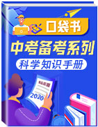 【口袋书】2020年中考科学知识手册