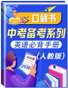 【口袋书】2020年中考英语必背手册(人教版)