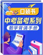 【口袋書】2020年中考數學背誦手冊