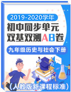 2019-2020学年九年级历史与社会下册同步单元双基双测AB卷(人教版新课程标准)