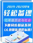 【轻松备课】2019-2020学年七年级历史与社会下册同步精品系列(人教版新课程标准)