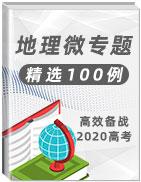 高效備戰2020高考·地理微專題精選100例【學科網名師堂】