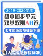 2019-2020学年七年级历史与社会下册同步单元双基双测AB卷(人教版新课程标准)