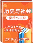2019-2020学年下学期八年级历史与社会裴氏七言诀(课件和练习)