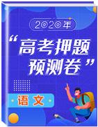 2020年高考语文押题预测卷