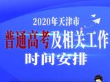 天津高考时间确定 7月9-10日学业水平等级性考试