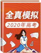 2020年高考全真模擬試卷