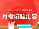 全国2020届高三月考联考调研试题及答案(4月)