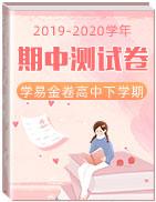 學易金卷:2019-2020學年高中下學期期中測試卷