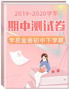 學易金卷:2019-2020學年初中下學期期中測試卷