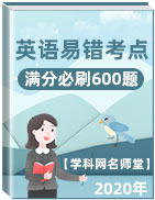 2020年中考英语易错考点满分必刷600题【学科网名师堂】