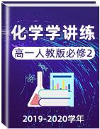 2019-2020學年高一化學學講練(人教版必修2)