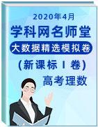 2020年4月高考数学(理)大数据精选模拟卷(新课标Ⅰ卷)【学科网名师堂】