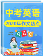 把脈2020年中考英語作文熱點【學科網名師堂】
