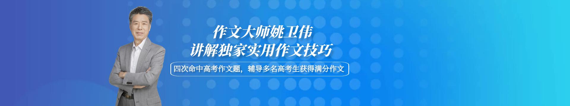 作文大师姚卫伟:8节课冲刺2020年高考作文