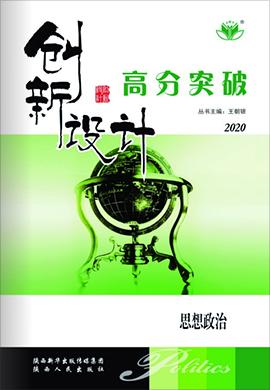 2020高考思想政治【创新设计】高分突破