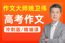 【高考满分作文】姚卫伟:8节课冲刺2020年高考作文