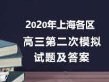 2020上海各区高三二模试题及答案汇总