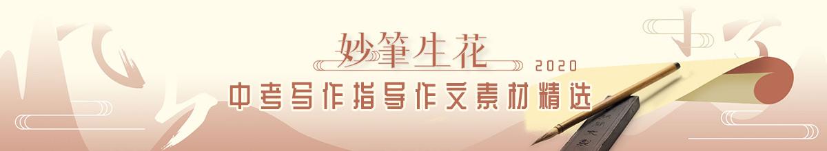 【妙笔生花】中考写作指导及作文素材精选