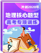 冲刺2020年高考地理核心题型专项训练