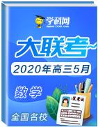 全國名校2020年高三數學5月大聯考(新課標Ⅰ卷)