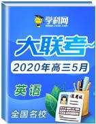 全国名校2020年高三英语5月大联考(新课标Ⅰ卷)