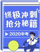 2020年中考终极冲刺抢分秘籍系列