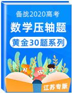 备战2020高考黄金30题系列之数学压轴题(江苏专版)