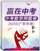 贏在中考之2020中考數學押題卷(廣東專用)