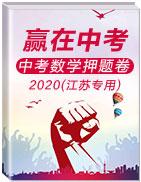 贏在中考之2020中考數學押題卷(江蘇專用)