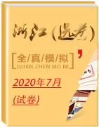 2020年7月浙江选考全真模拟试卷