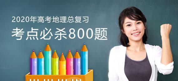 2020年高考地理总复习考点必杀800题